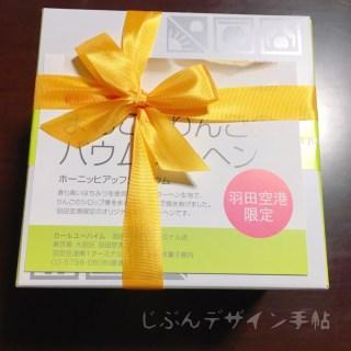 カールユーハイム羽田空港限定りんごのバウムクーヘンを食べたレポ!