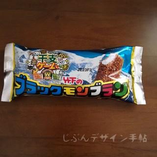 ブラックモンブランはクセになる九州ご当地アイス食べ方はこうだ!