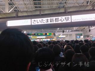 さいたまスーパーアリーナライブ終了後電車の混雑状況レポ!
