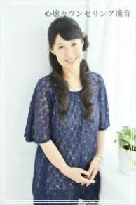 大阪府大東市 女性カウンセラー