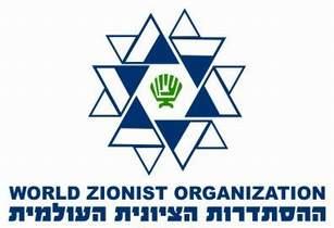 Image result for всемирная сионистская организация