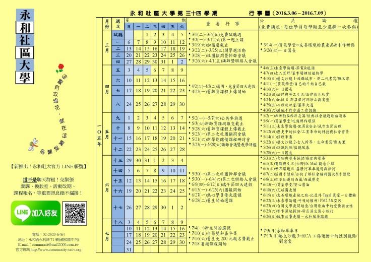 34期行事曆摺頁0302_頁面_1
