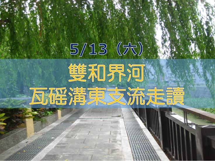 0513公共論壇首頁