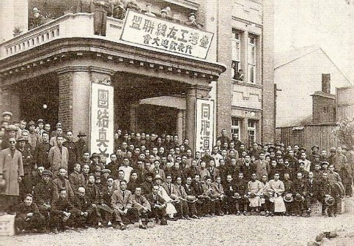 1928臺灣工友總聯盟大會_Alliance_Meeting_of_Taiwanese_Labor_Unions.jpg