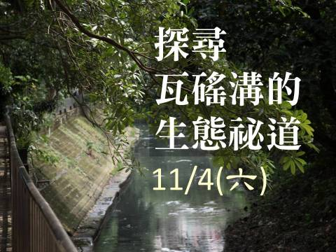 1104瓦窯溝走讀.jpg