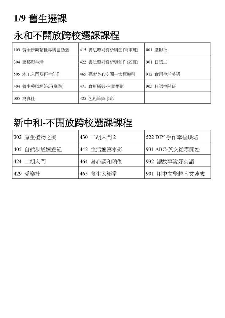 38舊生額滿課程公告20180108_頁面_2