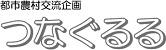 gururu-logo