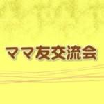 ママ友交流会 グループのロゴ