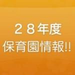 28年度保活情報を共有しよう! グループのロゴ