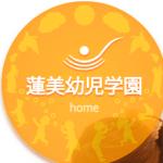 蓮美幼児園 グループのロゴ