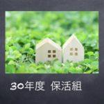 30年度保活組! グループのロゴ