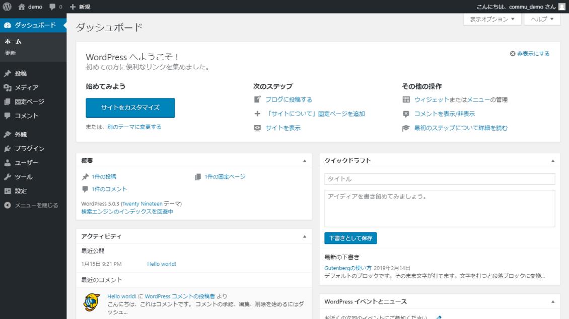 WordPress(ワードプレス)の管理画面