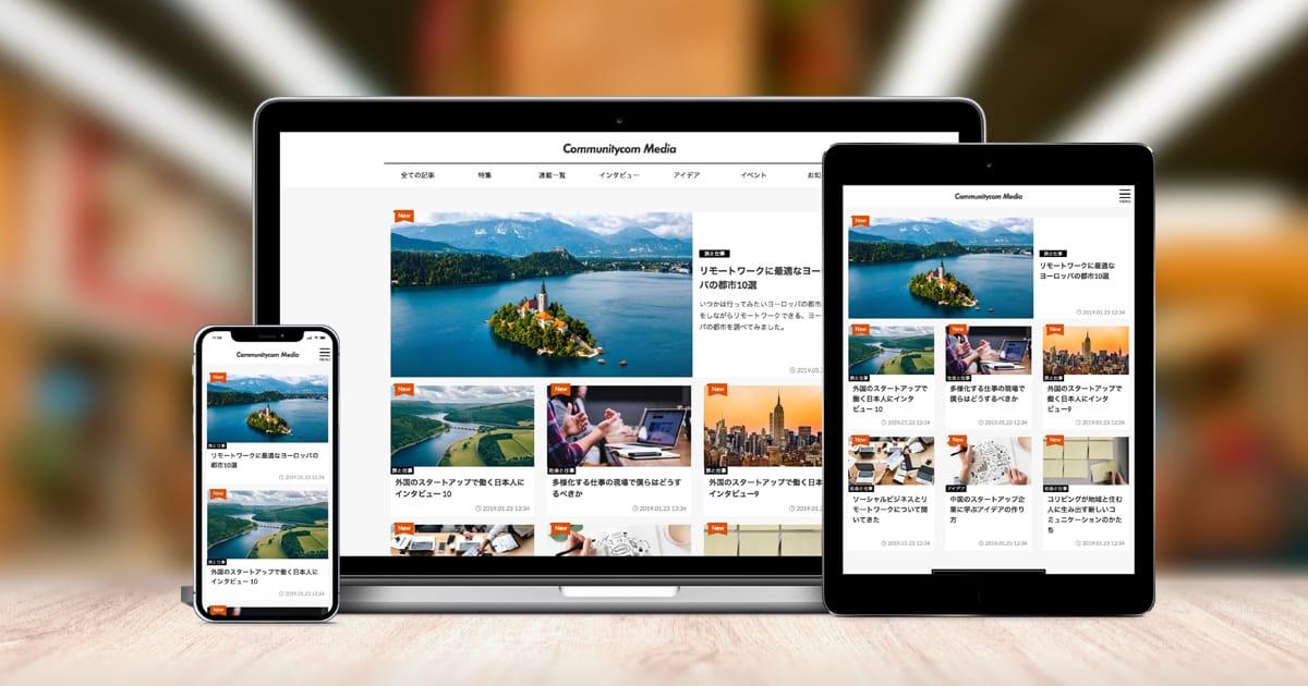 写真:PC、タブレット、スマートフォン各端末での表示イメージ