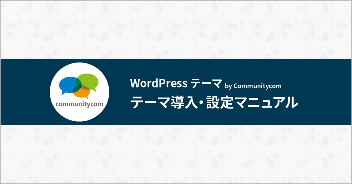 WordPress テーマ by Communitycom テーマ導入・設定マニュアル