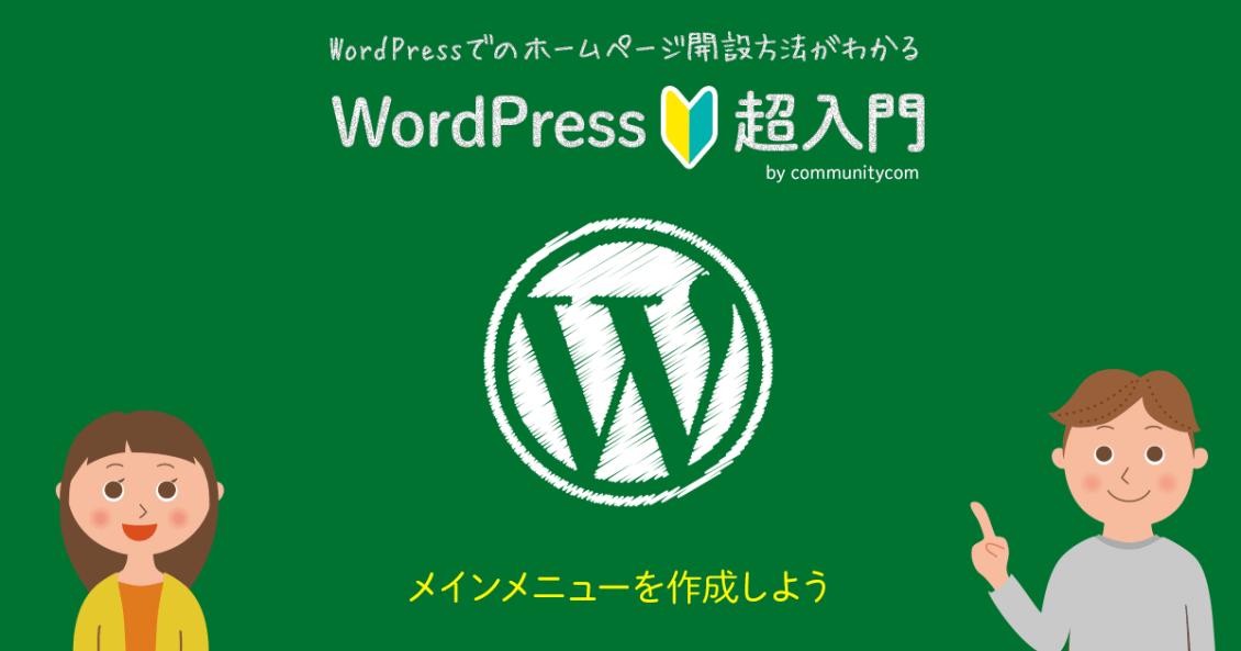 WordPress(ワードプレス)超入門 メインメニューを作成しよう