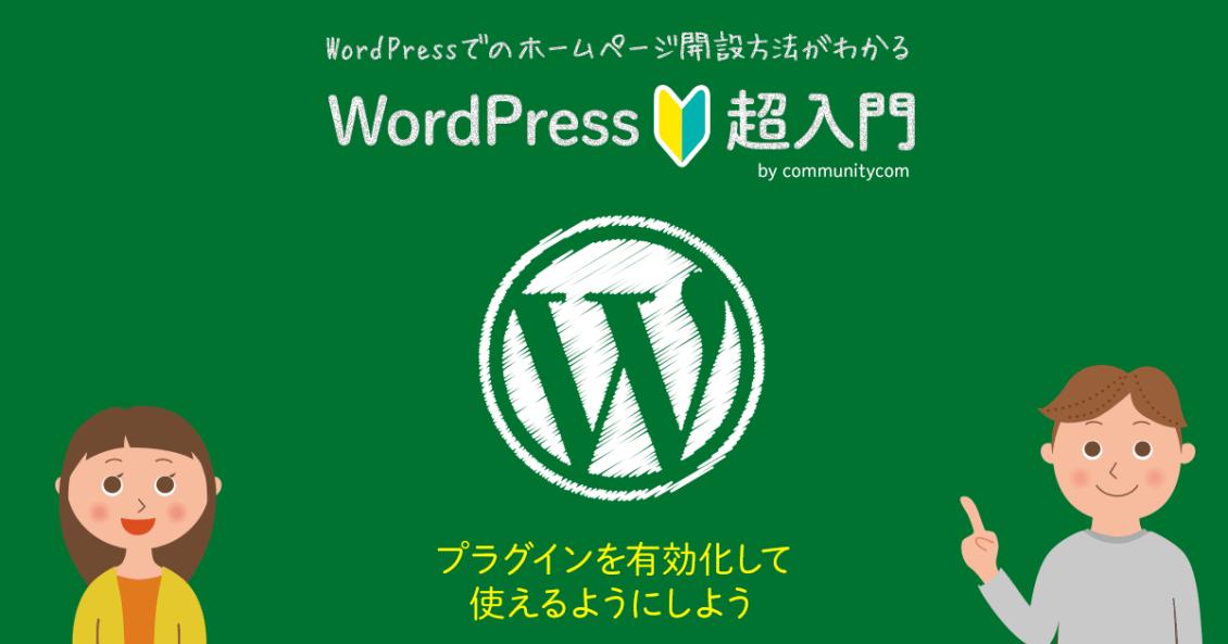WordPress(ワードプレス)超入門 プラグインを有効化して使えるようにしよう