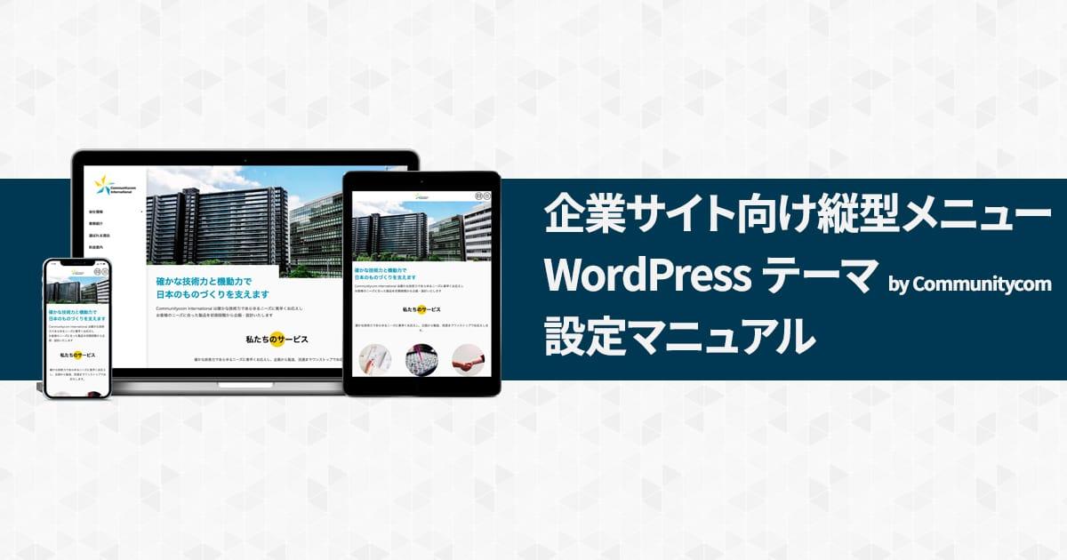 企業サイト向け縦型メニューテーマ設定マニュアル