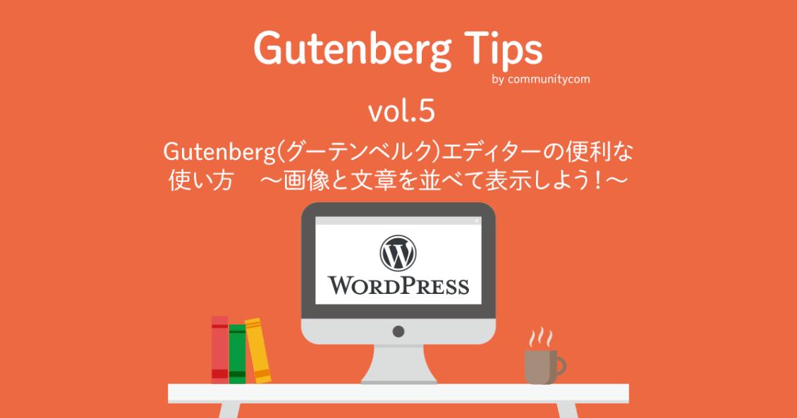 gutenberg_tips5