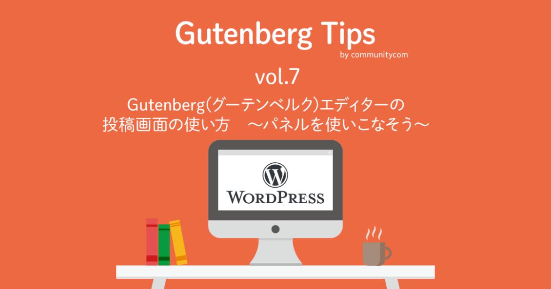 Gutenberg(グーテンベルク)エディターの投稿画面の使い方 ~パネルを使いこなそう~