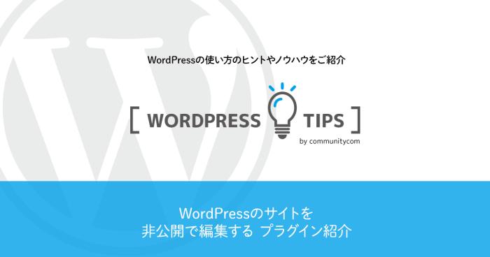 WordPressのサイトを非公開で編集する プラグイン紹介