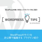WordPressのサイトを非公開で編集する プラグイン紹介「WP Maintenance Mode」