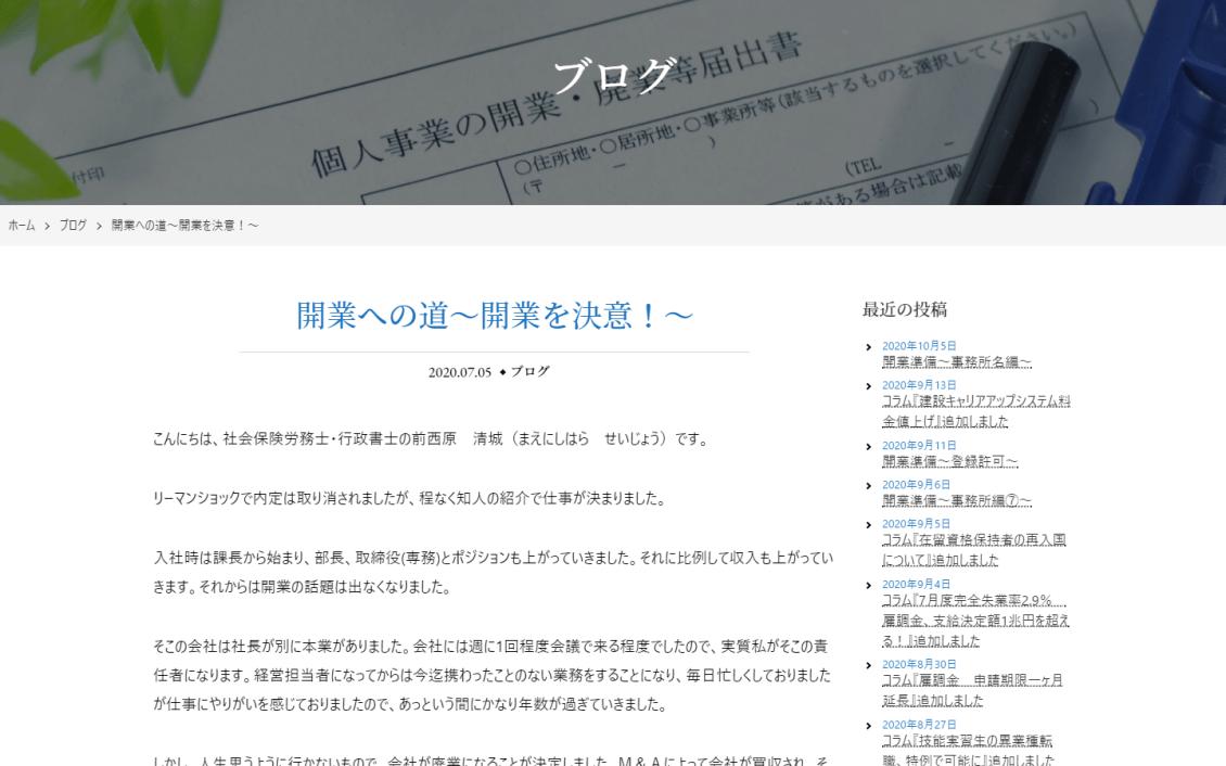officeurizun-blog