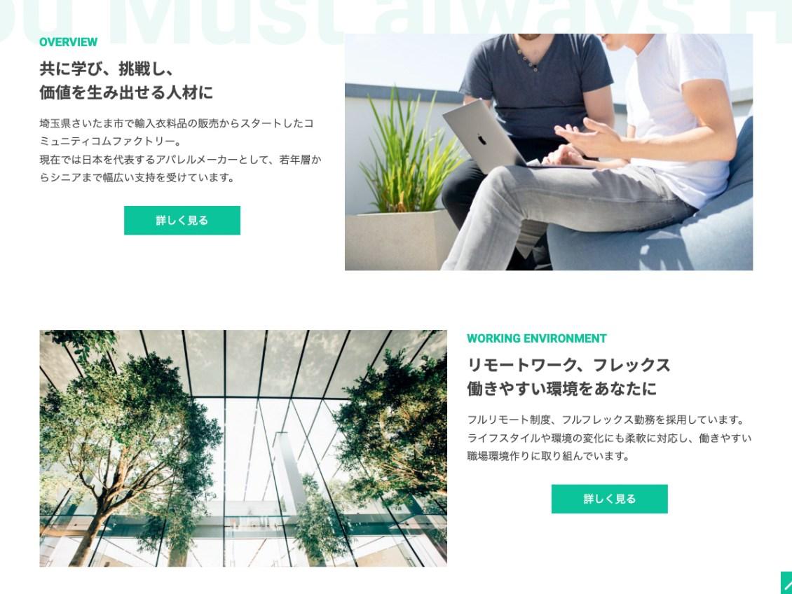 イメージ画像:コンテンツへの導入