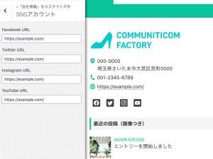 イメージ画像:SNSアカウント登録画面