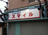 Como escrever seu nome em japonês