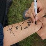 Download grátis de caligrafia japonesa com kanjis
