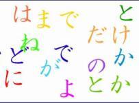 Partículas Básicas japonesa– Parte 2 (の e と)