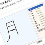ajax-ime-escrever-em-japones-com-o-mouse