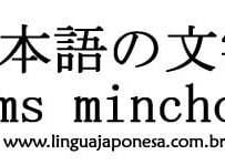 letra japonesa msmincho