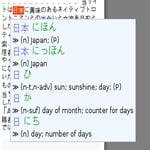 Rikaichan - Dicionário de japonês grátis para Firefox