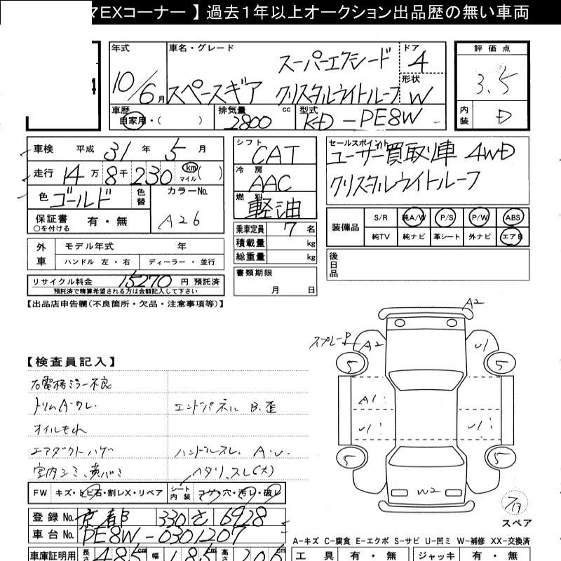 1998 Mitsubishi Delica Space Gear Super Exceed Crystal