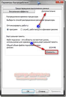 Размер файла подкачки