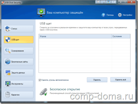 Программа USB Disk Security
