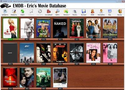 EMDB бесплатная видеотека