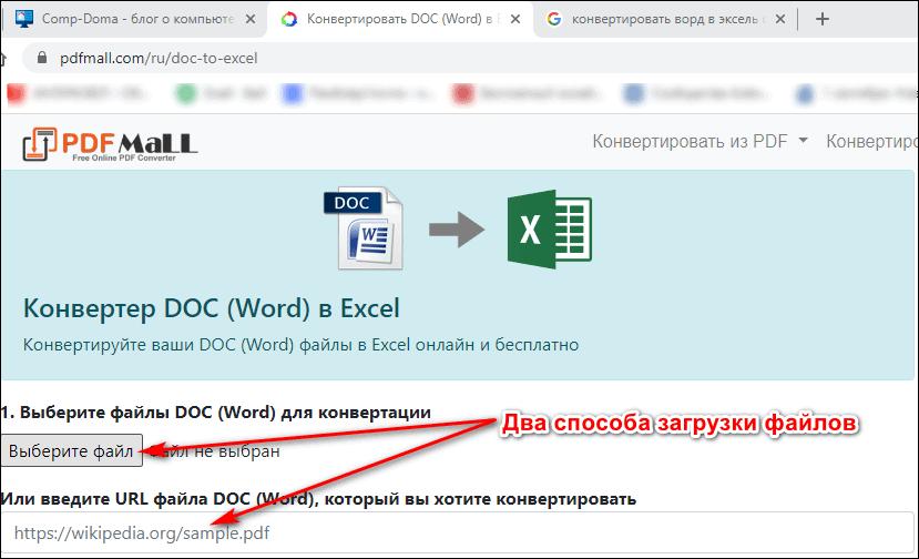 Файлды pdfmall-ге жүктеу