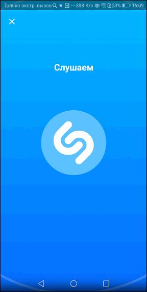 คำนิยามเพลงใน Shazam