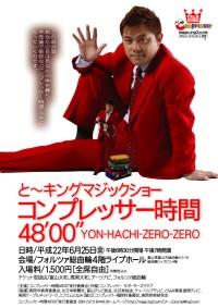 と~キングマジックショー 「コンプレッサー時間 48′00″」 (よん・はち・ぜろ・ぜろ)