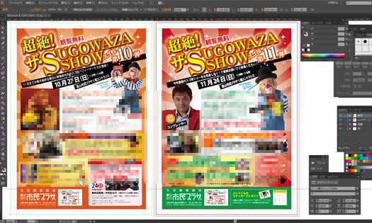 sugowaza1011