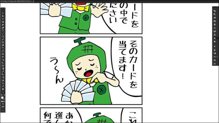 4コマ漫画 マジックめろんマン