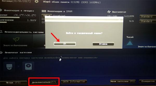 Жаңа UEFI интерфейсі