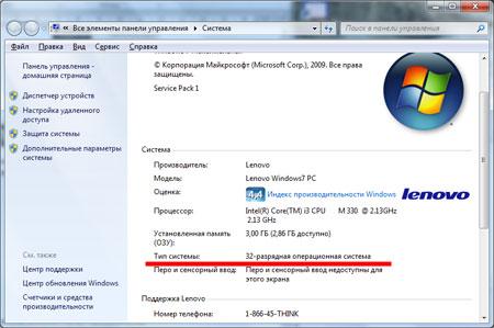How to determine the windows 7 system bitness  Method