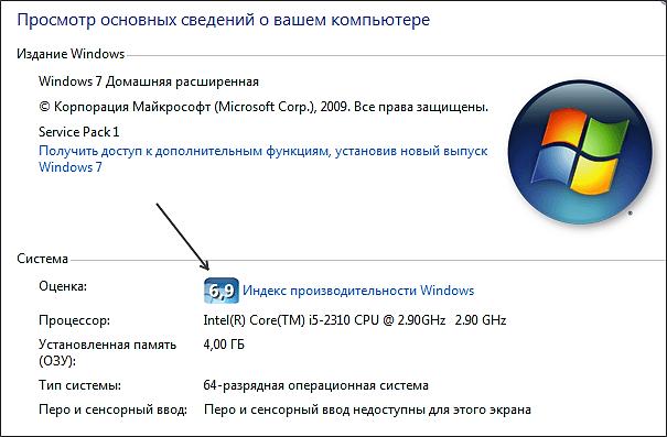 Система и Безопасность –> Система