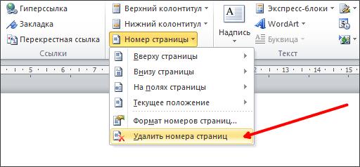 Функция Word 2010 бағдарламасындағы парақ нөмірлерін жою