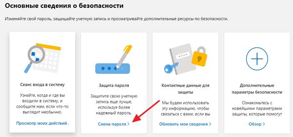 Бөлім қауіпсіздігі - парольді өзгерту