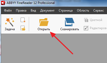 ABBYY FineReader를 통해 PDF 파일을 엽니 다