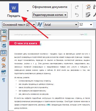 Κάντε κλικ στο κουμπί μετάδοσης στο Word